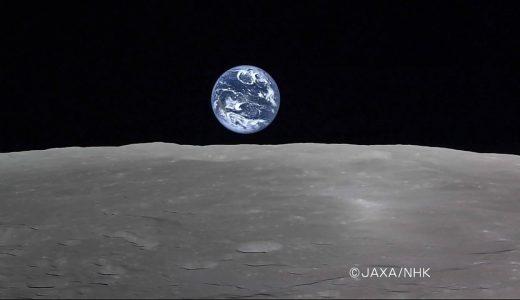 日の出ならず「地球の出」が美しい!!月周回衛星かぐやから送られてきた映像
