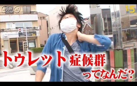 NHKが作成した意外と知られていない「トゥレット症候群」ドキュメンタリー