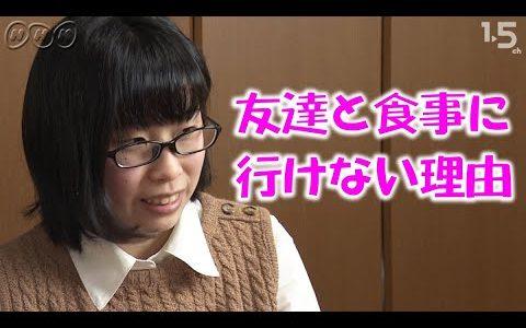 【ためになる】自閉症スペクトラムの女の子が抱える悩み【NHK】