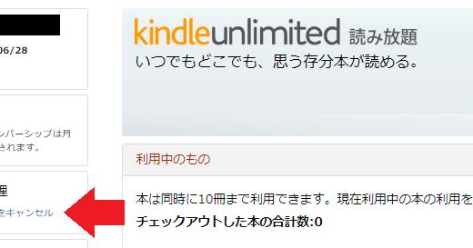 【必要時間30秒】Kindle Unlimitedを自動更新しない方法(解除方法)を超簡単にまとめてみた
