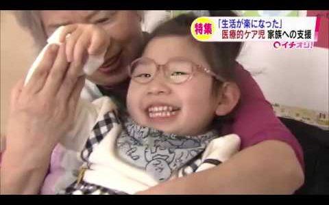 【ドキュメンタリー】24時間ケアが必要な「医療的ケア児」を受け入れる施設を取材してみた