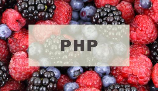 【PHP】関数を使ってみよう