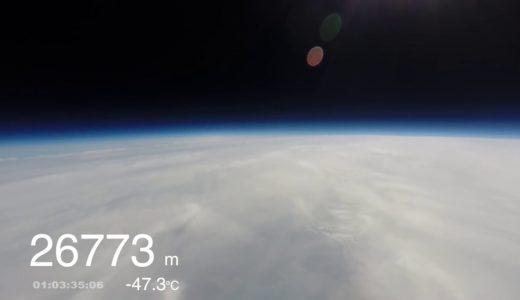 成層圏にバルーンを打ち上げて成層圏を撮影してみた。そして、何故かボビーオロゴンが回収した
