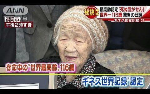 日露戦争勃発した年に生まれた福岡市在住のおばあさん(116歳)が最高齢ギネスの認定を受ける