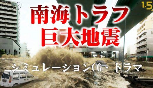NHKが作成した南海トラフ発生シュミレーション映像がリアルすぎて怖い