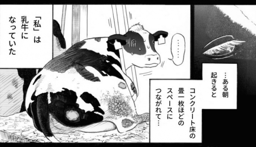 【牛乳のひみつ】乳牛の権利を訴える漫画がネットで公開され物議をかもしている