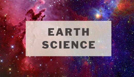 【地学】地球の公転とは?