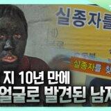 【動画】10年間風呂に入らず路上生活を送る男性、顔面が黒くて厚い何かに覆われる
